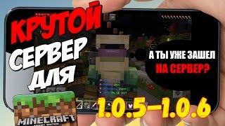 А ты Построил Дом на КРУТОМ сервере Для Minecraft PE 1.0.5-1.0.6