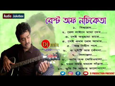 Best Of Nachiketa Bangla Album | Audio Nonstop DJ Song |susovan Mix | D Production Present