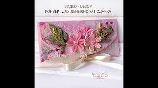 """Видео - Обзор Конверт для денежного подарка """"Розовая мечта"""""""