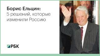 Борис Ельцин: 5 решений, которые изменили Россию