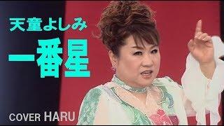 「一番星」天童よしみ cover HARU