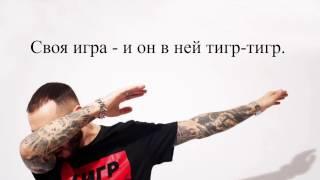 Скачать L One Мой братан тигр Lyrics