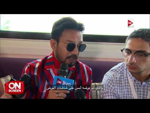 On screen - لقاء مع الفنان عرفان خان على هامش مهرجان دبي السينمائي  - 21:20-2017 / 12 / 14