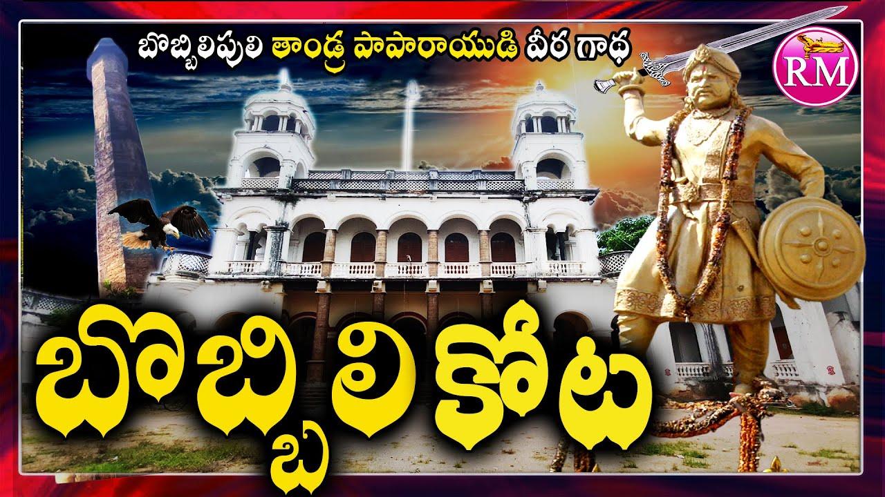 RM Explore Ep. 9 - బొబ్బిలి యుద్ధం Bobbili Kota History in Telugu | Bobbili Fort Tandra Paparayudu