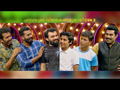 Comedy Super Nite - 3 with പറവ ടീം│Flowers│Ep# 16