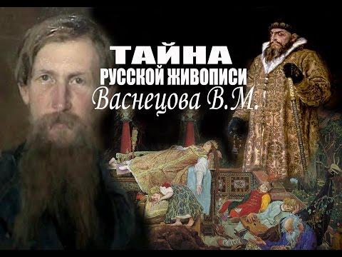 Художник Виктор Васнецов Биография и картины Васнецова