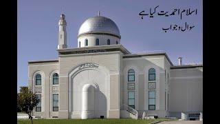 اسلام احمدیت کیا ہے، سوال و جواب  |  پروگرام نمبر 8