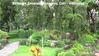 Ботанический сад Вьетнам, Хошимин Сайгон. Вьетнам достопримечательности. Вьетнам 2014(, 2014-09-06T11:13:41.000Z)