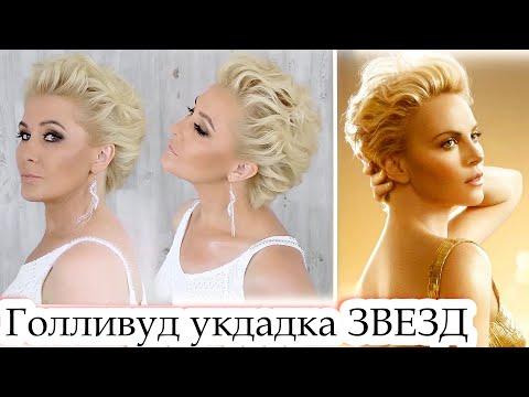 Укладка-утюжком.Прическа-на-короткие-и-средние-волосы-урок№116