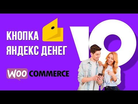 Подключаем Кнопку Яндекс Денег/ЮMoney для приема платежей в магазине WooCommerce. Физическим лицам