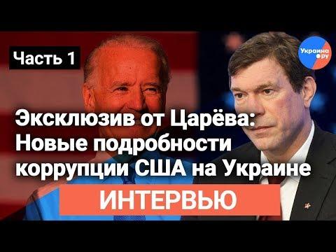 Эксклюзив от Царёва : Новые подробности коррупции США на Украине (часть 1)