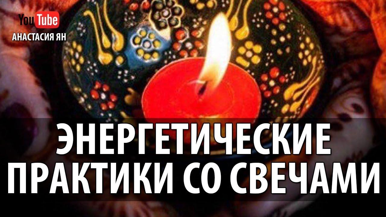 Сила Свечей. Ритуалы И Энергетические Практики Со Свечами. Очищение Чакр Пламенем Свечи