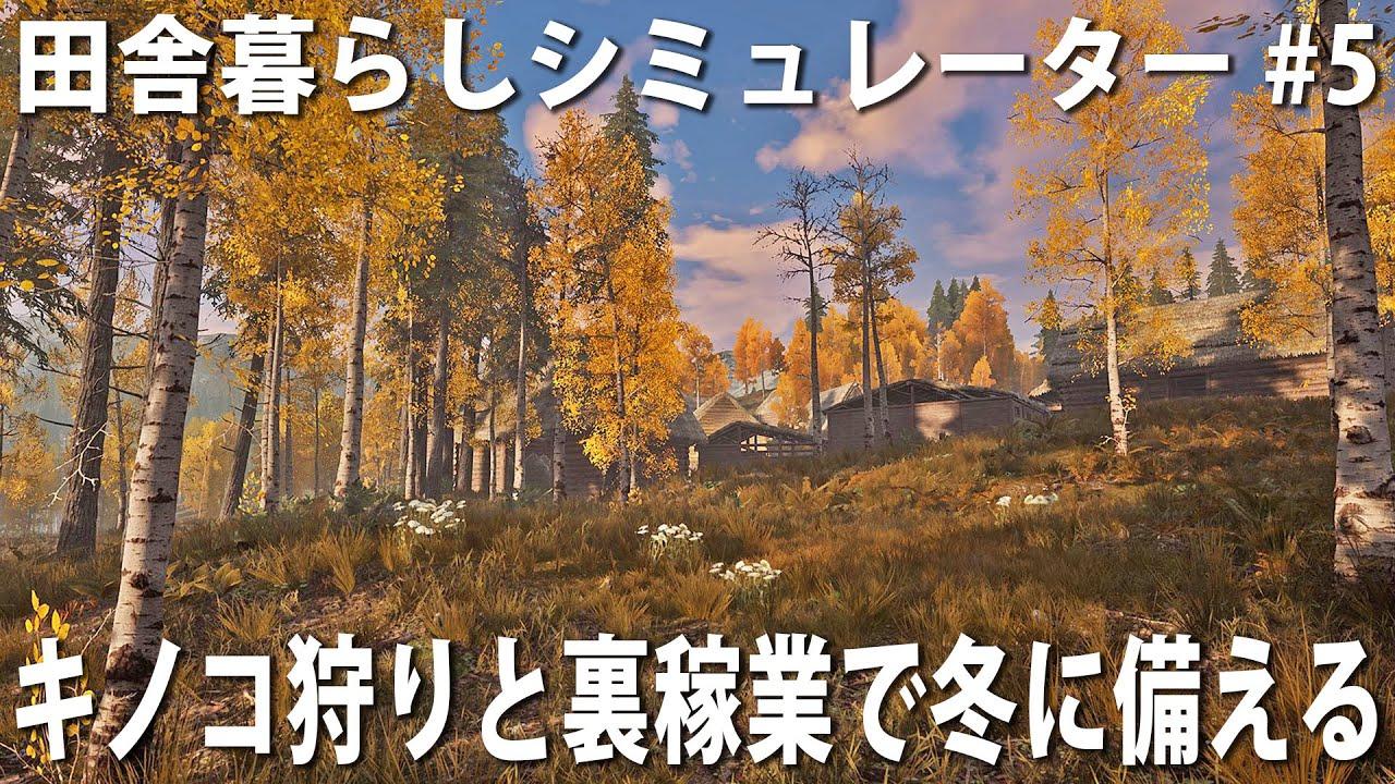 【Medieval Dynasty #5】リアルな田舎暮らしシミュレーター!キノコ狩りと裏稼業で冬に備える【アフロマスク】