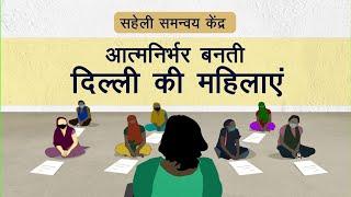 Delhi Govt New Initiative for Women | Saheli Samanvaya Kendra | Arvind Kejriwal