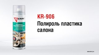 KR-906 Полироль пластика салона KERRY