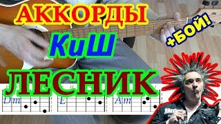 Лесник Аккорды ♪ КиШ Король и Шут ♫ Разбор песни на гитаре 🎸 Бой Текст