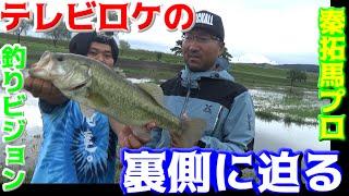 秦拓馬プロが行うロケの㊙️裏側映像!【バス釣り】 thumbnail
