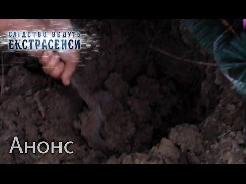 Экстрасенсы ведут расследование 9 сезон  6