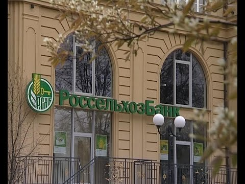 россельхозбанк калининград кредитденьги под залог авто тула