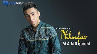 Mano guruhi - Nilufar (audio 2018)