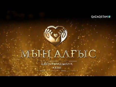 Видео: «МЫҢ АЛҒЫС». Концерт