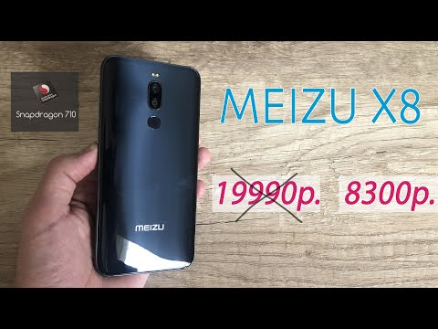 Купил Meizu X8 за 8300 рублей в 2020 году