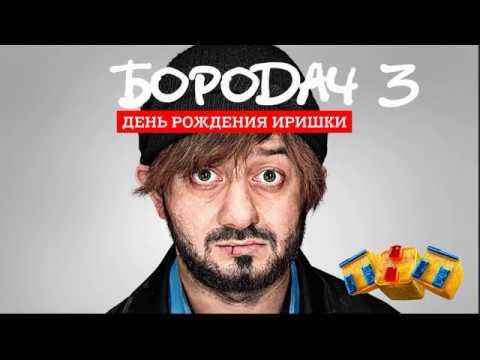Прохождение игры Бородач 3 День рождения Иришки
