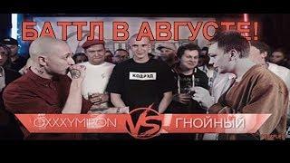 БАТТЛ Oxxxymiron vs Гнойный в АВГУСТЕ! ЛЫСЫЙ ГДЕ БАТЛ?