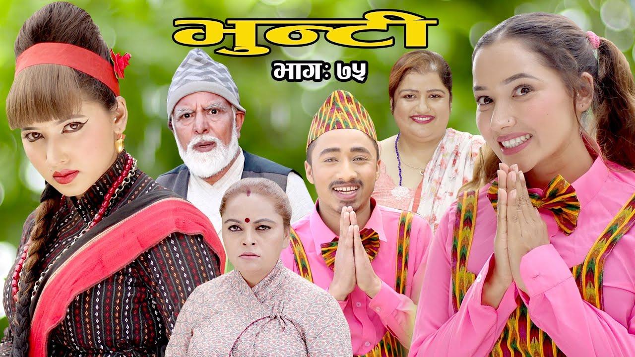 Download भुन्टी भाग ७५  [Bhunti Epi-75] II Asha Khadka II Sukumaya II September 14, 2021
