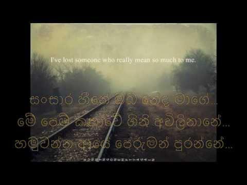 sinasenna ba ne ( with lyrics)