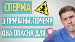 Сперма 3 причины почему она опасна для женщин Мужское семя