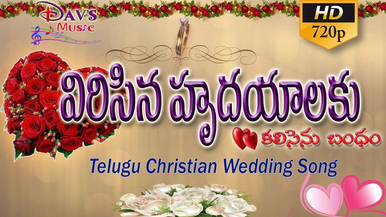 విరిసిన హృదయాలకు Virisina Hrudayalaku || Telugu Christian Wedding Song || Jonah Samuel