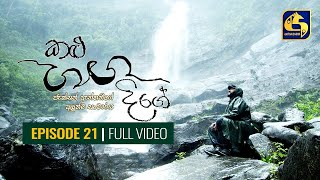 Kalu Ganga Dige Episode 21 || කළු ගඟ දිගේ || 09th January 2021 Thumbnail