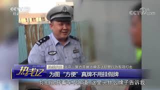 《热线12》 20190820| CCTV社会与法