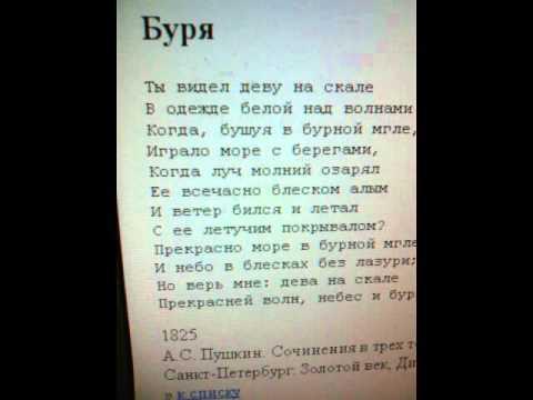 Пушкин Александр Сергеевич Биография
