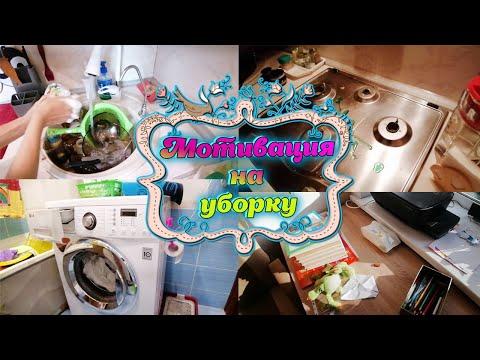 🍁Заразительная Мотивация на уборку квартиры Сентябрь 2020
