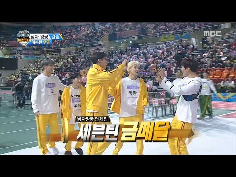 [HOT] Seventeen men won the archery gold medal!, 설특집 2019 아육대 20190206
