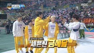 [3.09 MB] [HOT] Seventeen men won the archery gold medal!, 설특집 2019 아육대 20190206