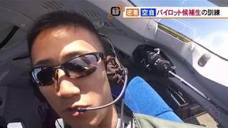 航空自衛隊美保基地 美保基地パイロット候補生に密着(2019.7.3放送)