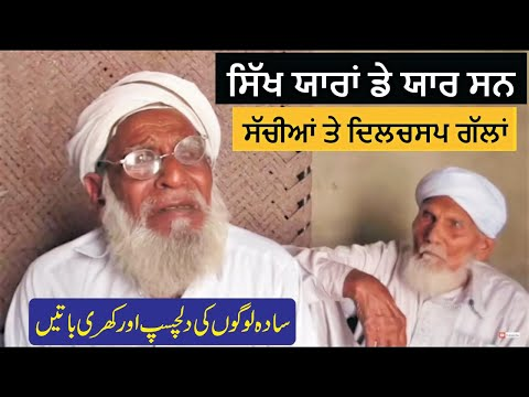 Punjab Partition Story Pind Baghay Ki, District Muktsar 1947 Dian Yaadan