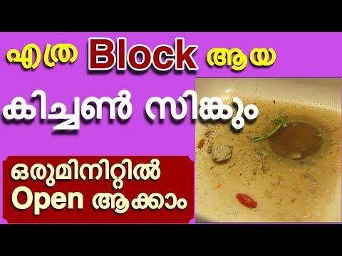 എത്ര Block ആയ കിച്ചൻ സിങ്കും ഒരുമിനിറ്റിൽ open ആക്കാം / How to Unclog Kitchen Sink Drain Quickly