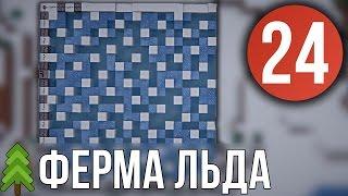 Minecraft: 24 | Ферма Льда (PowerCraft)(, 2015-01-03T15:27:46.000Z)
