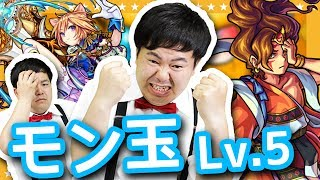 【モンスト】カグツチ狙いのモン玉レベル5!!星5確定で今月のガチャ結果はいかに・・・【GameMarket】