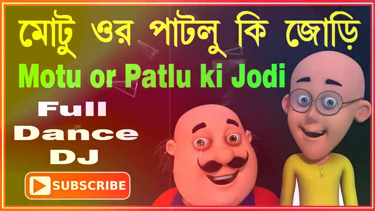 Motu Aur Patlu Ki Jodi Dj Song Youtube