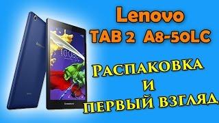 Lenovo TAB 2 A8-50LC - бюджетный 8-дюймовый планшет-смартфон. Распаковка и первый взгляд