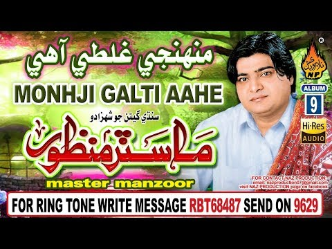 NEW SINHI SONG MOHNJI GALTI AHEE BY MASTER MANZOOR OLD ALBUM 09 2018