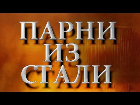 Парни из стали.  серия 11