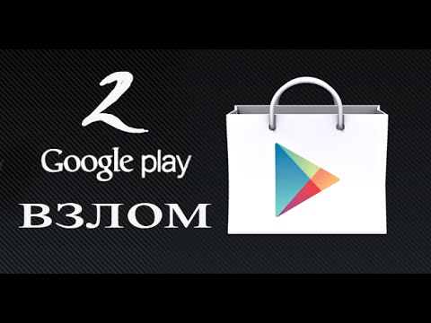 Как в Play Маркете скачивать платные игры бесплатно 2