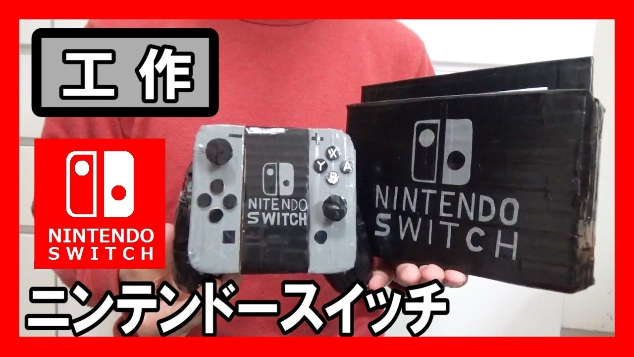 switch  楽天