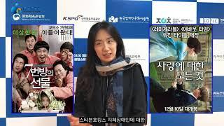 KPSFF2020 극동대학교 연극연기학과 안경희 교수 …